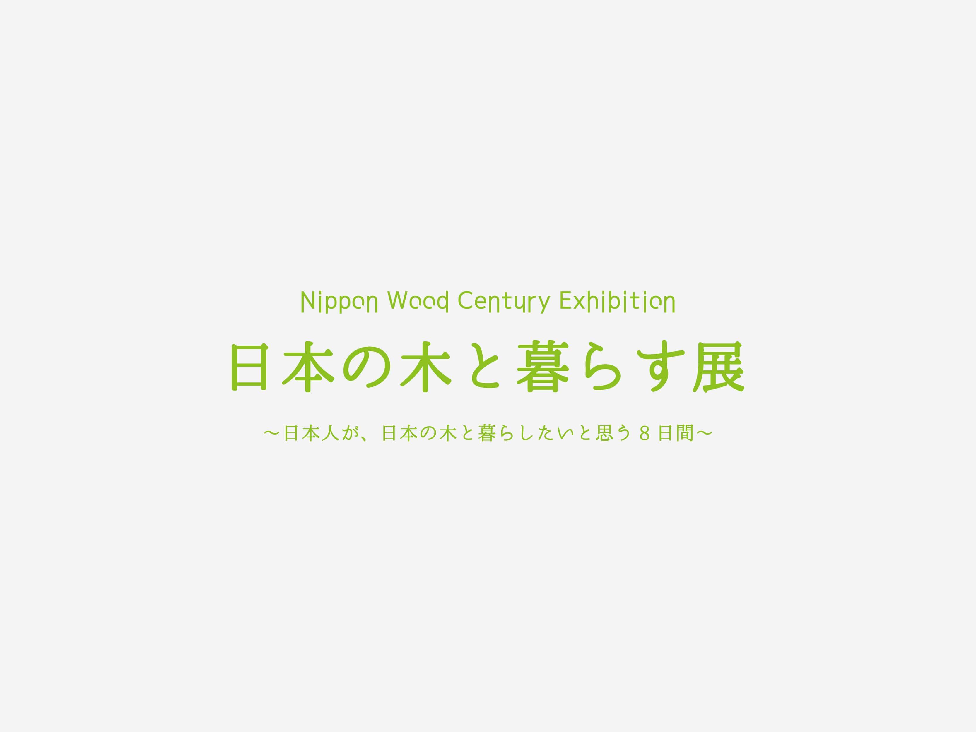 日本の木と共に暮らす展