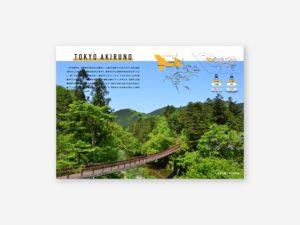 あきる野市森林環境譲与税支援機構