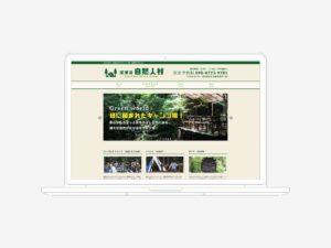 深澤渓 自然人村